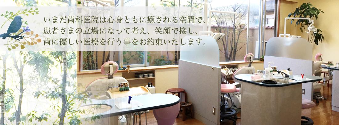 山口県萩市・いまだ歯科医院/一生自分の歯で食べられる歯に優しい歯科